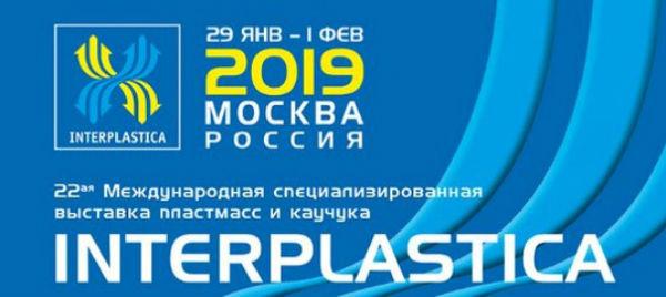 купить термопластавтомат в России